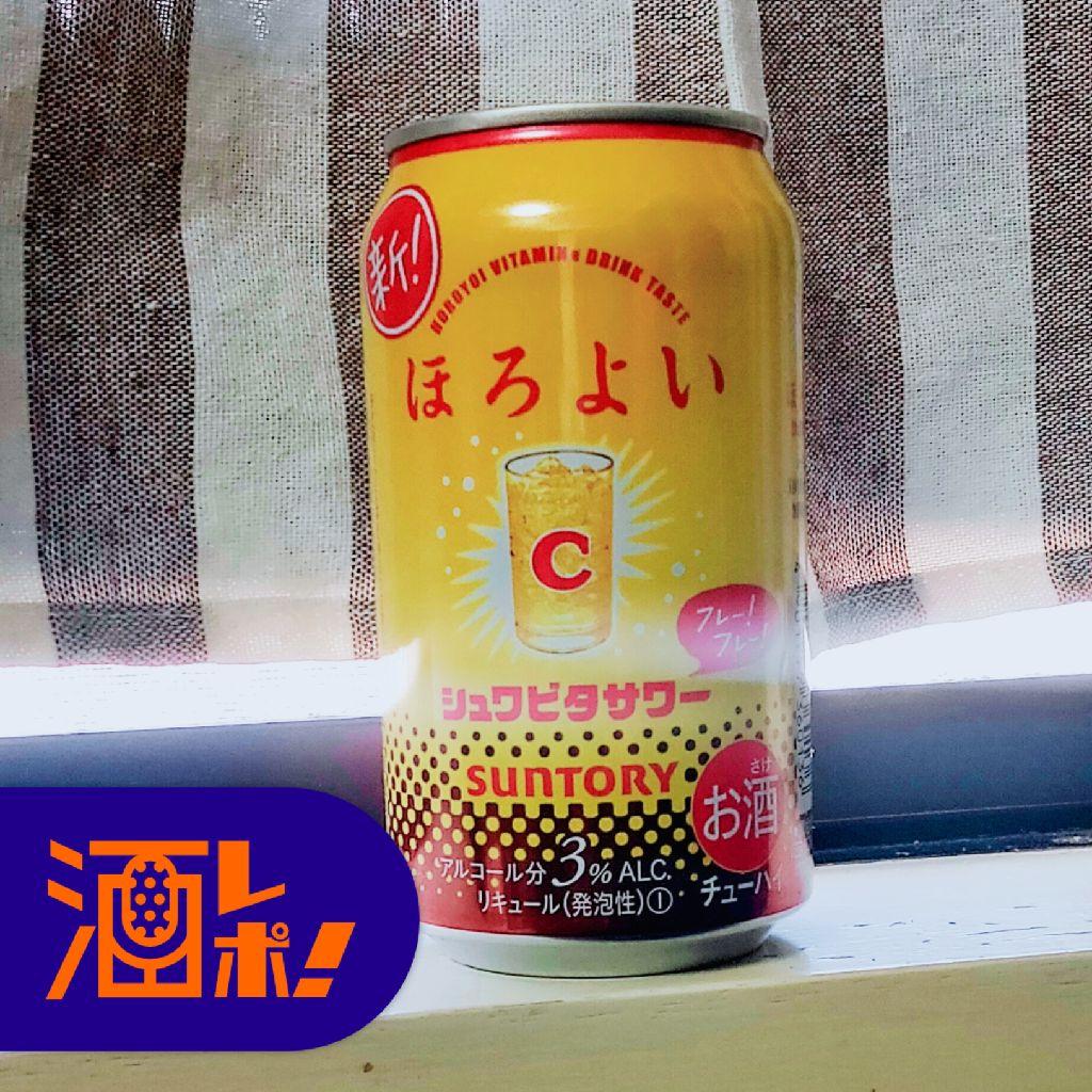【酒レポ!】シュワビタサワー(サントリー)