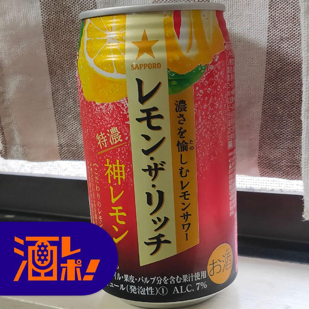 【酒レポ!】レモン・ザ・リッチ 特濃神レモン(サッポロ)