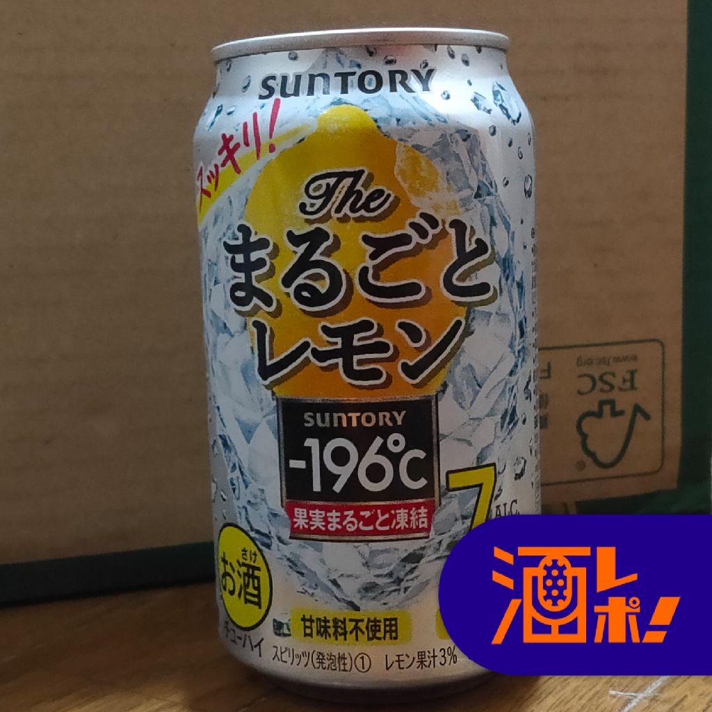 【酒レポ!】-196℃ Theまるごとレモン(サントリー)