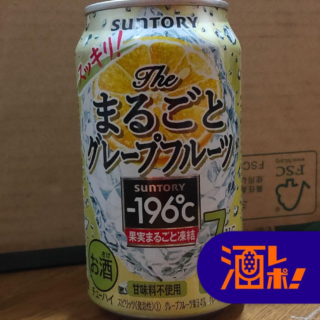【酒レポ!】-196℃ Theまるごとグレープフルーツ(サントリー)
