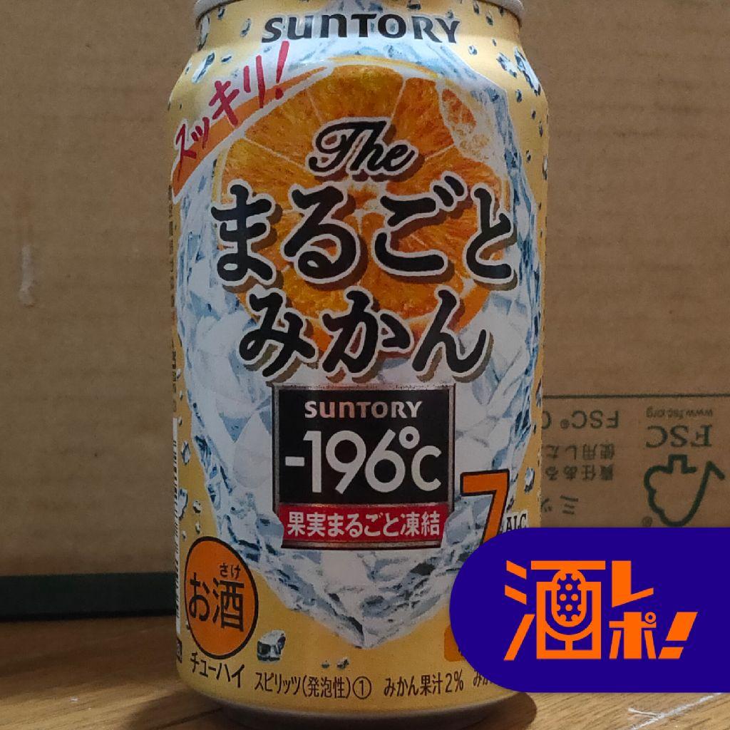 【酒レポ!】-196℃ Theまるごとみかん(サントリー)