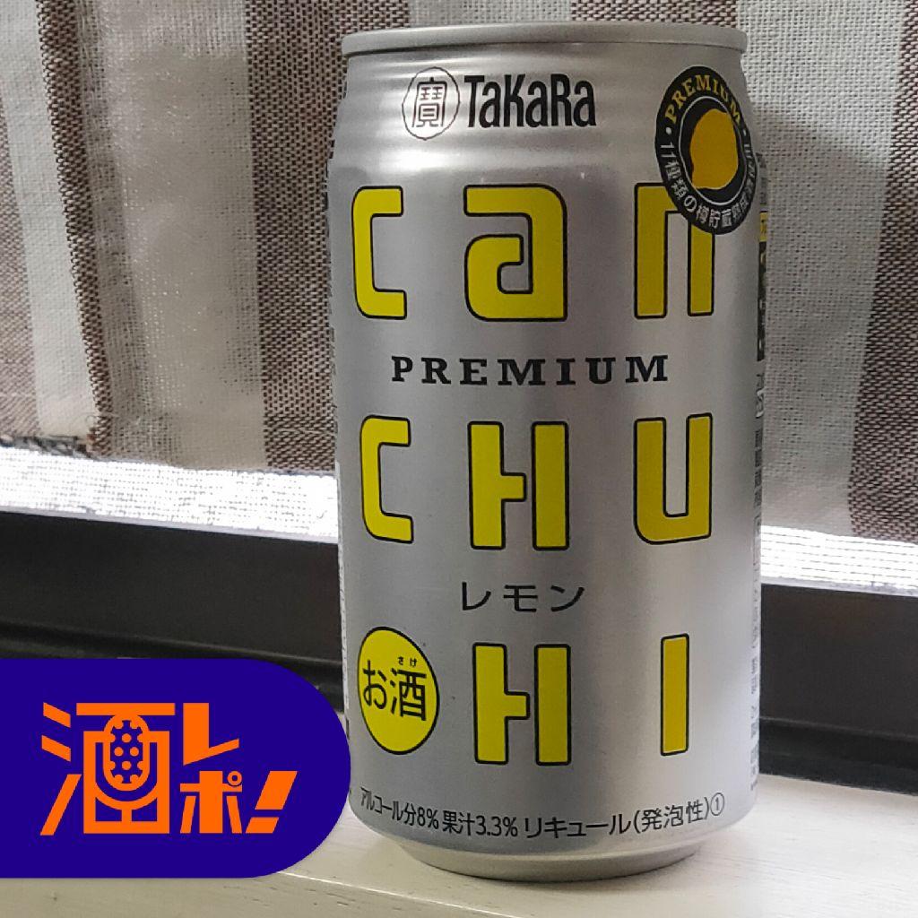 【酒レポ!】タカラcanチューハイ レモン(宝酒造)