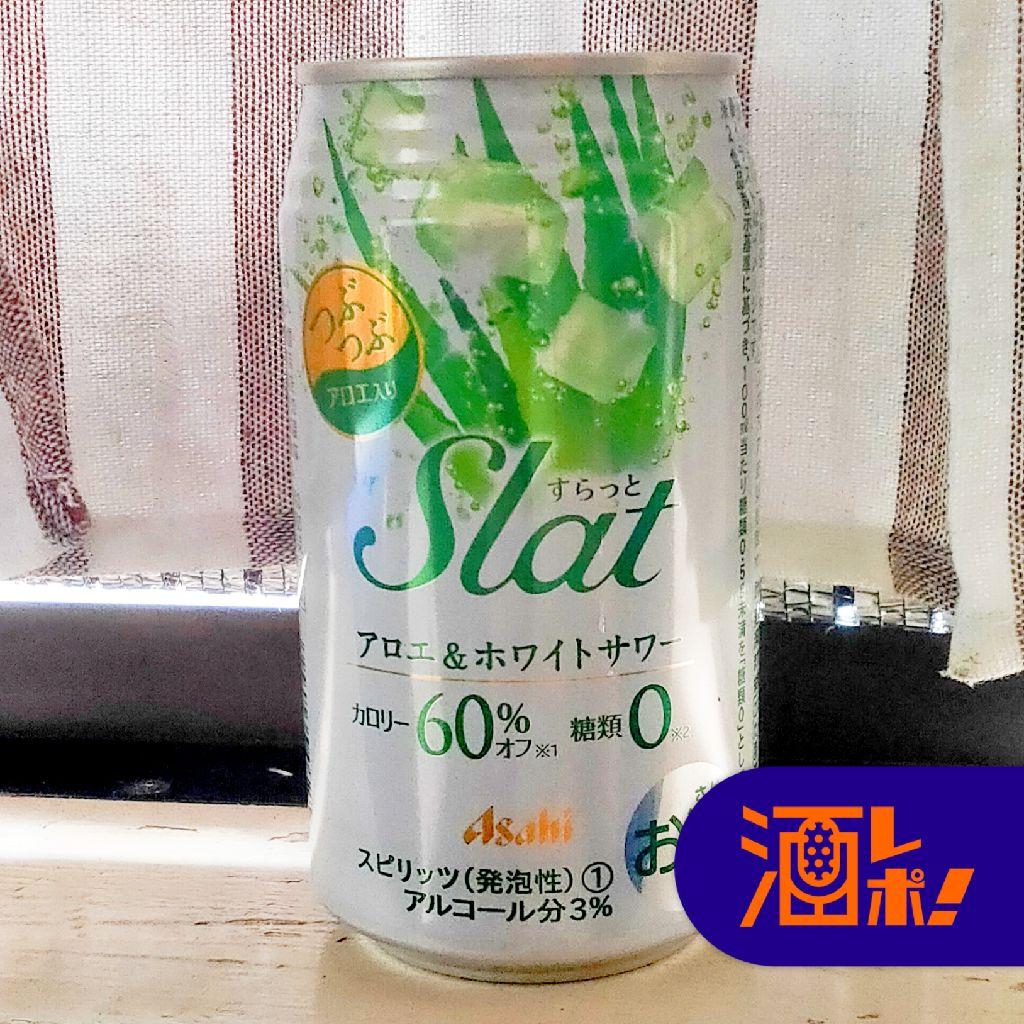 【酒レポ!】Slat(すらっと)アロエ&ホワイトサワー(アサヒビール)
