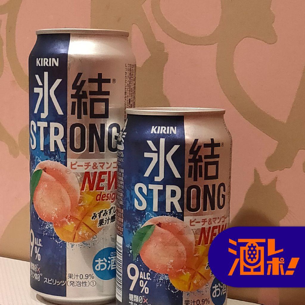 【酒レポ!】氷結STRONG ピーチ&マンゴー(キリンビール)