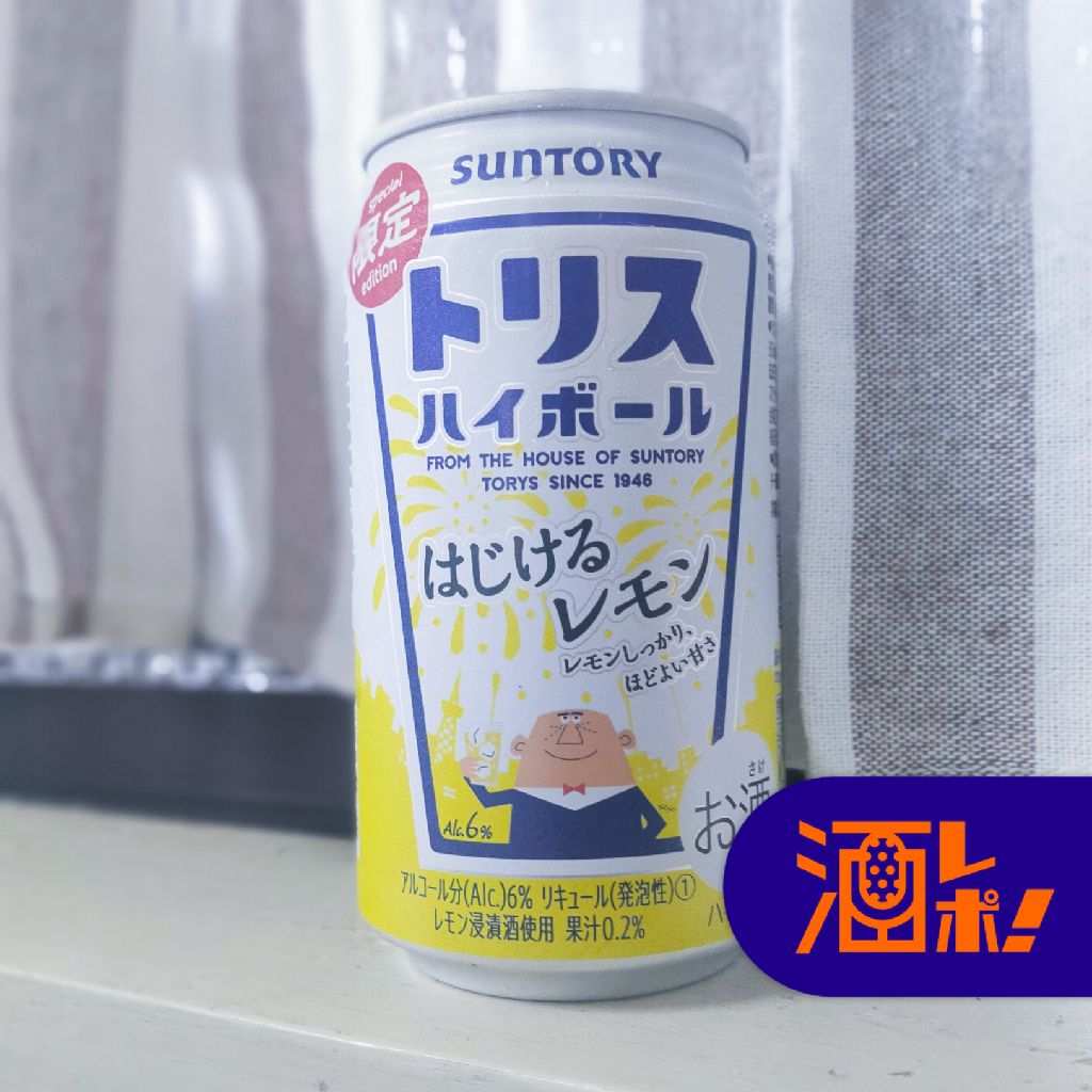 【酒レポ!】トリスハイボール はじけるレモン(サントリー)
