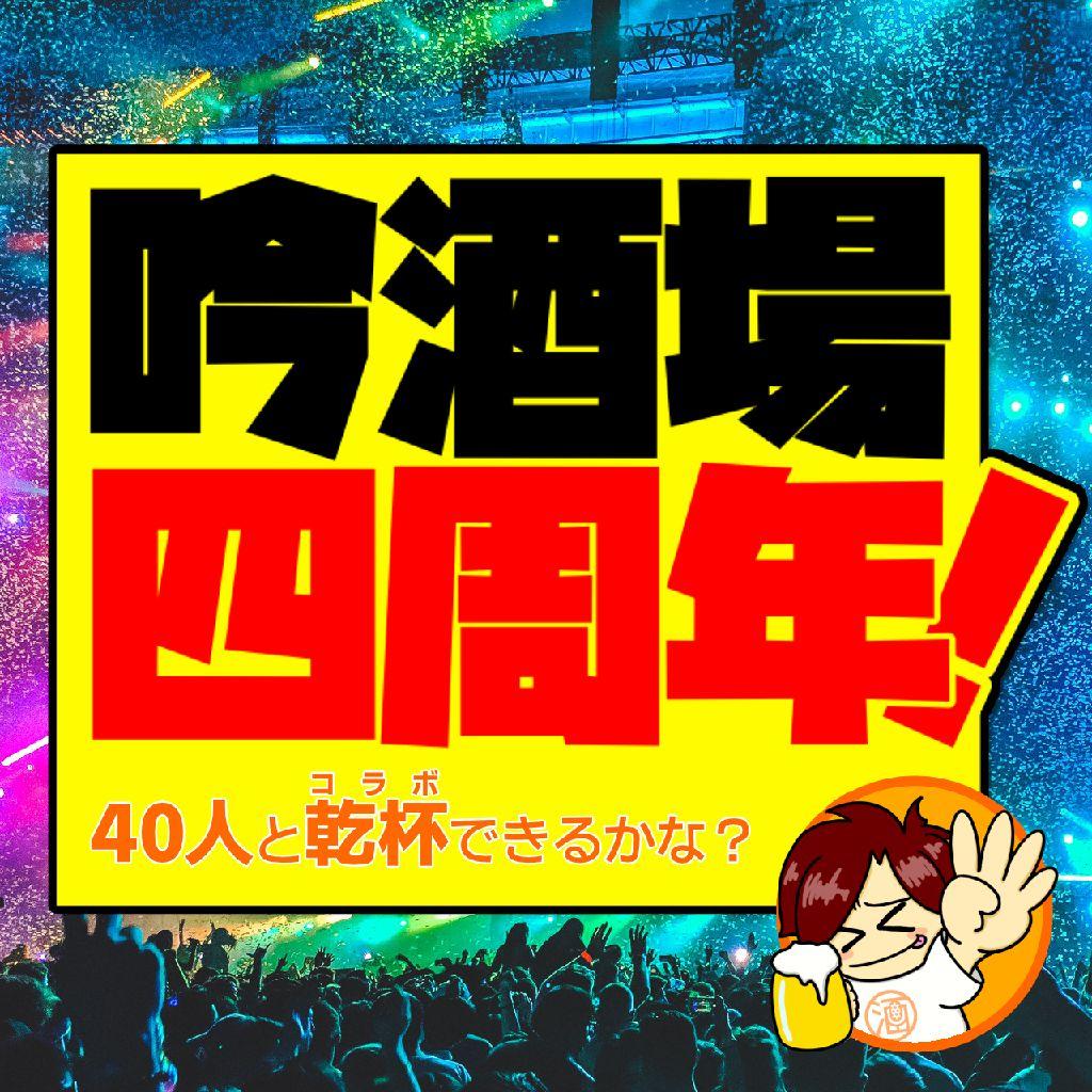 【四周年大感謝!】吟酒場は5年目突入です!