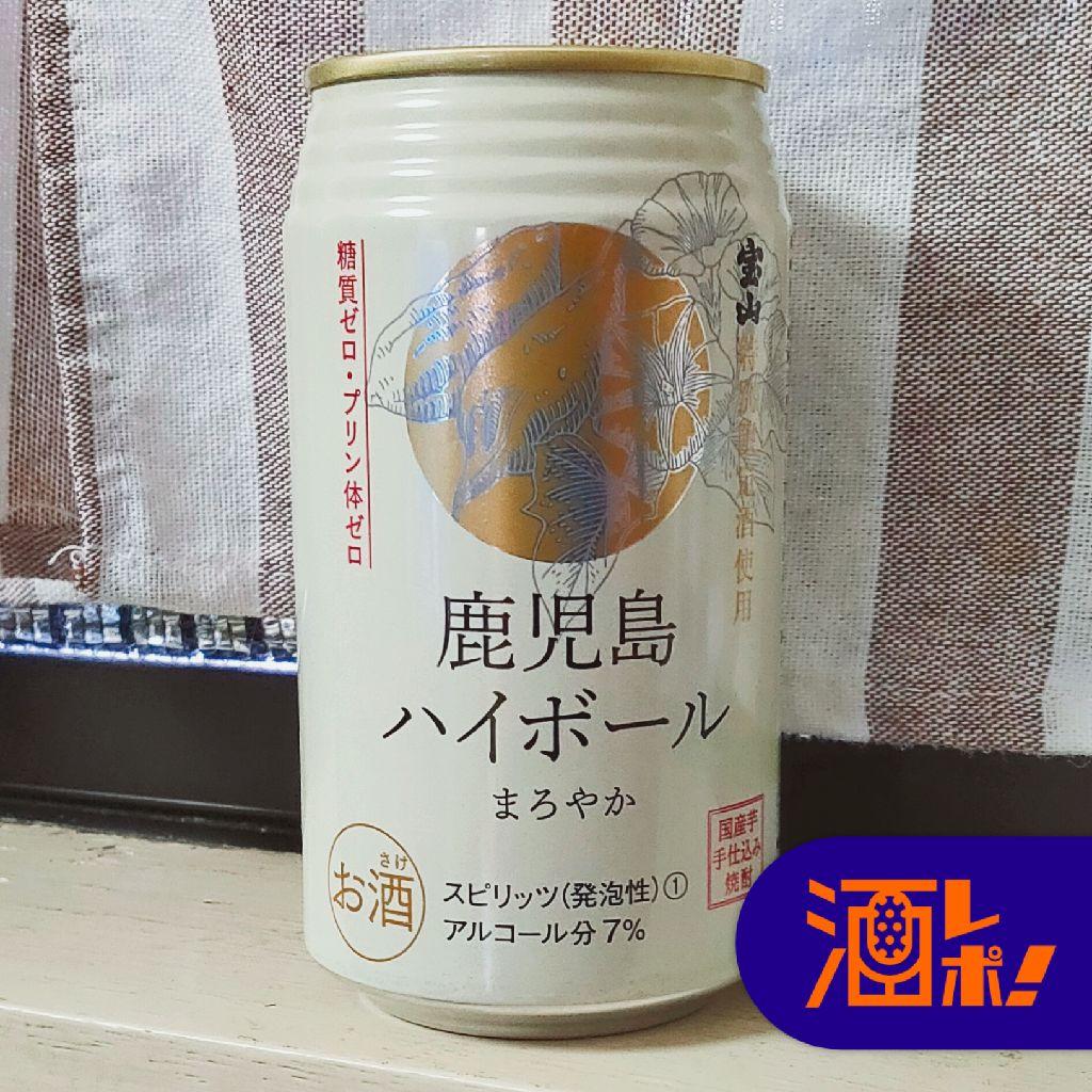 【酒レポ!】鹿児島ハイボール(味香り戦略研究所)
