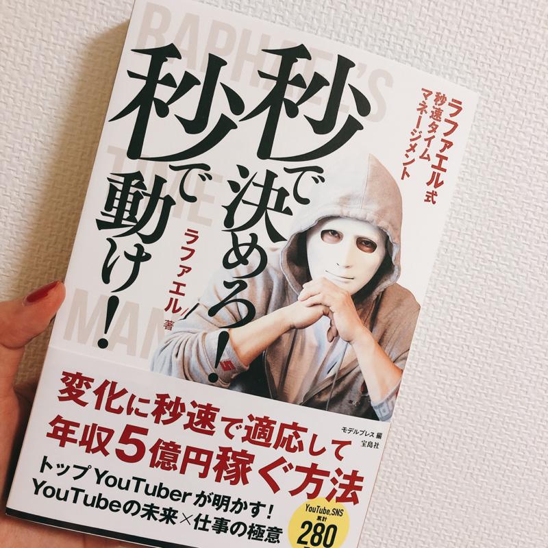vol.3  本れびゅー!〜トップ営業マンの行動力〜