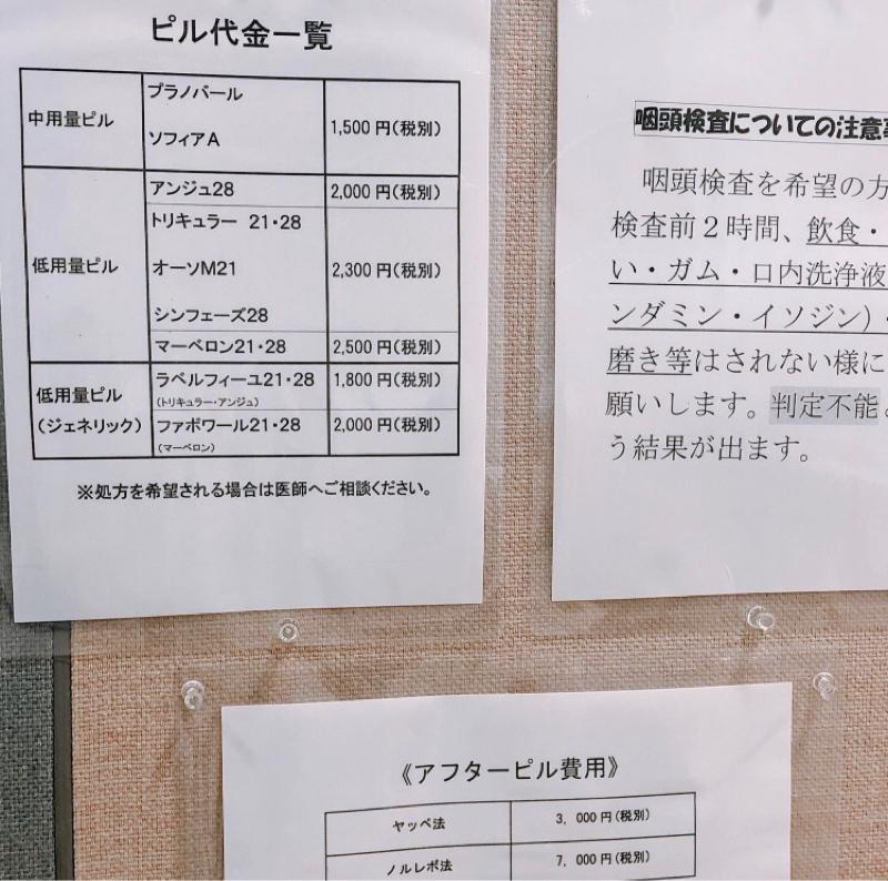 vol.11  Let's 性教育!!!〜避妊具&アフターピル〜