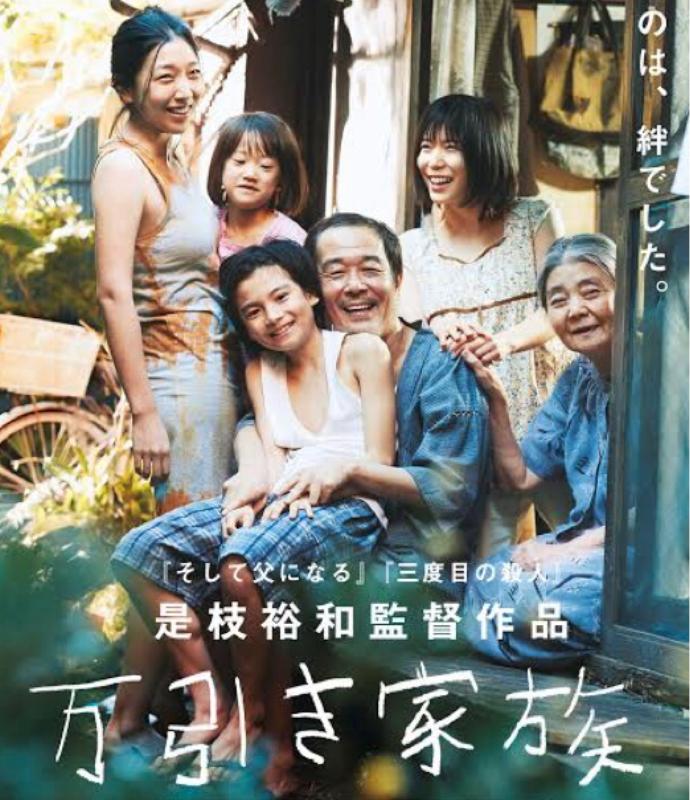 vol.16  映画レビュー!②&自分の家族