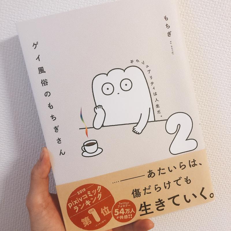 vol.31  LGBTQコミックエッセイれびゅー!