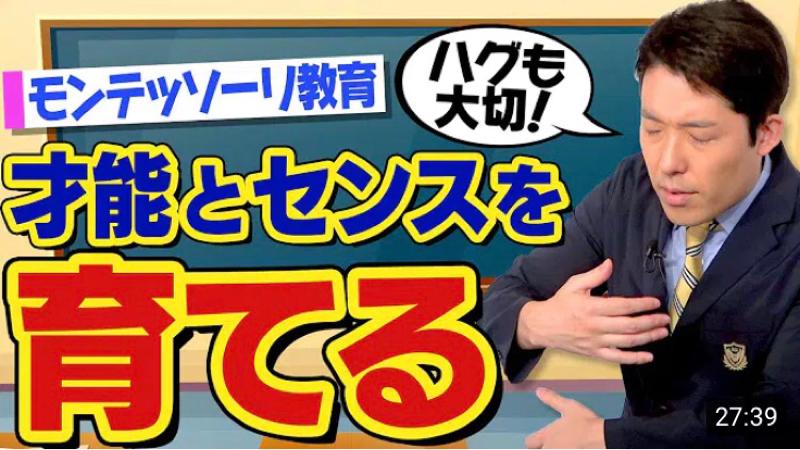 vol.44  朝の一言ラジオ。〜モンテッソーリ教育〜