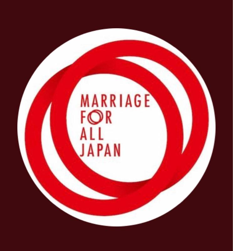 vol.49  結婚の自由をすべての人へ