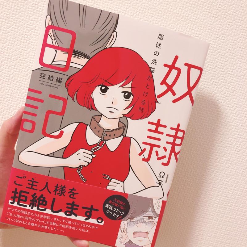 vol.52  コミックエッセイれびゅー!!〜愛か洗脳か〜
