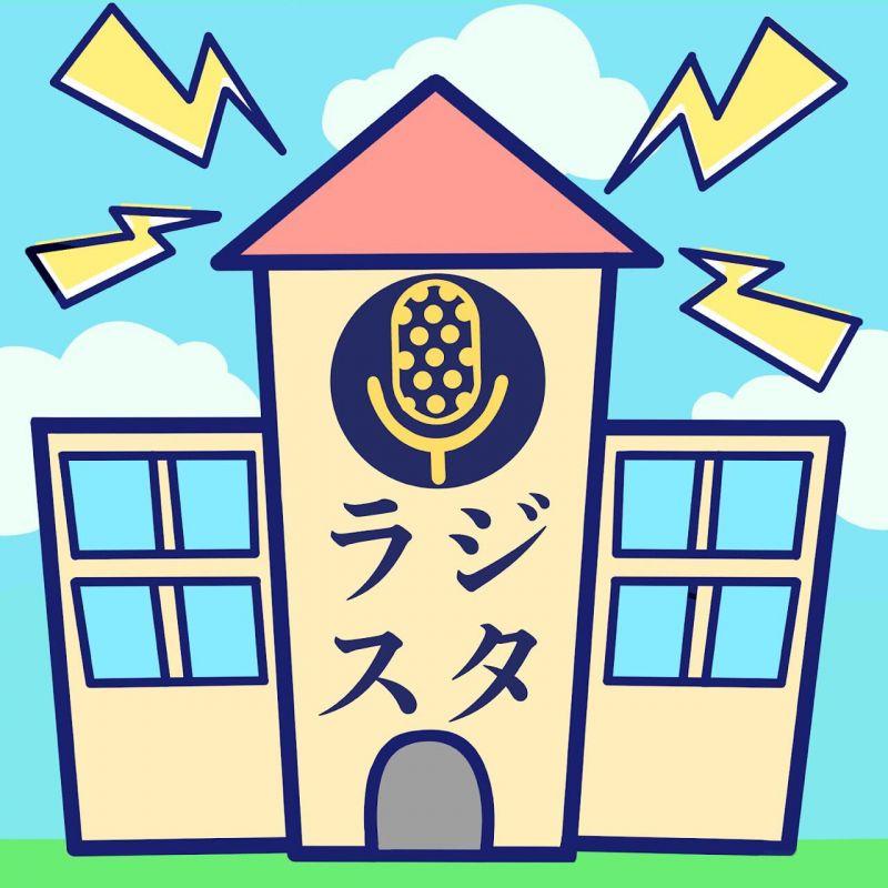 #36 聴立ラジスタ学園  「漢字とひらがなの使い分け」