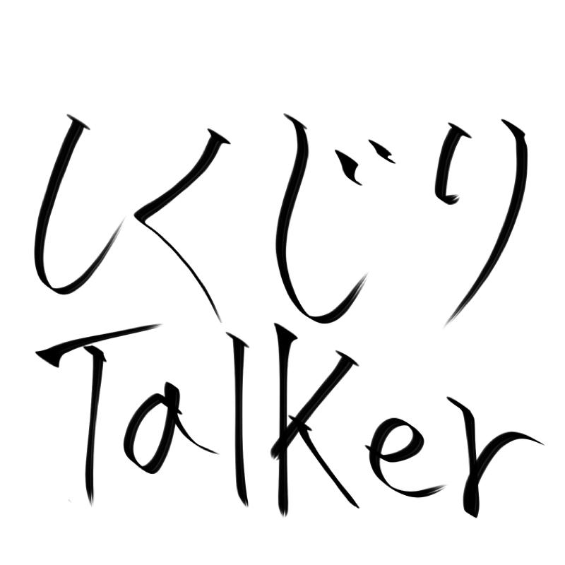 【第2章】裸の王様の輪舞