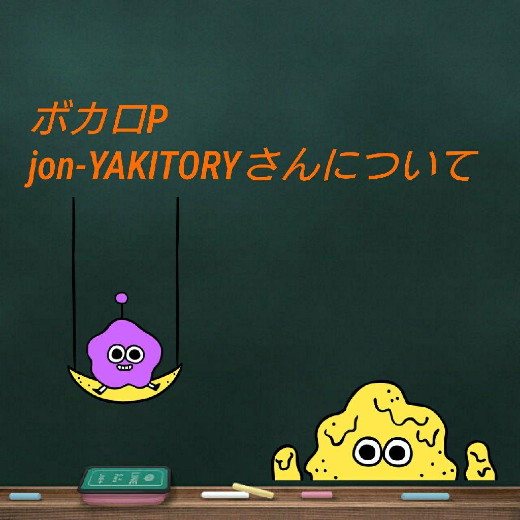 ボカロP jon-YAKITORYさんについて #14