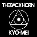 THE BACK HORN 「KYO-MEI ホールツアー」月影のシンフォニーについて #15