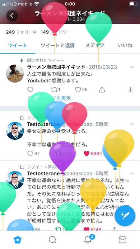 【誕生日ラジオ】