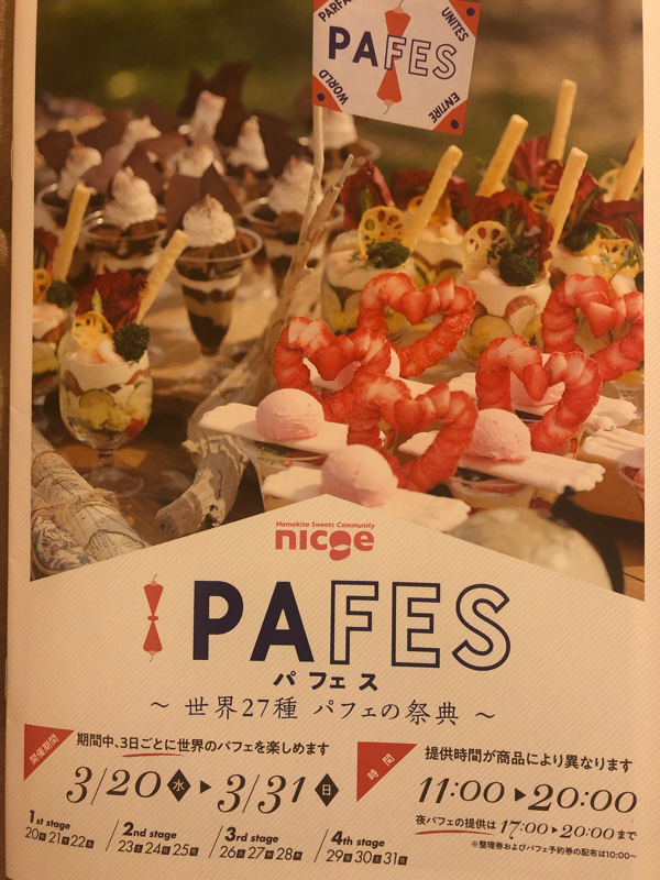 浜松のパフェの祭典「PAFES」概要