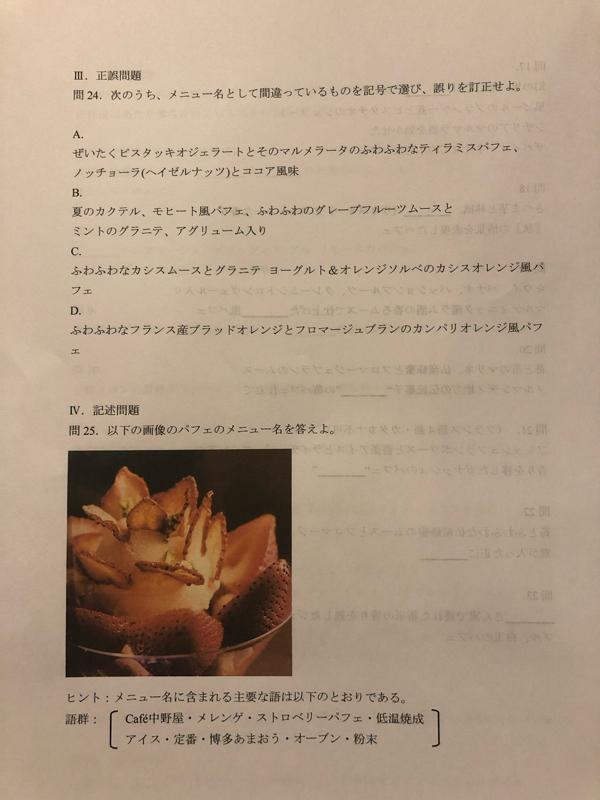 #107  【報告】町田のパフェを考える会