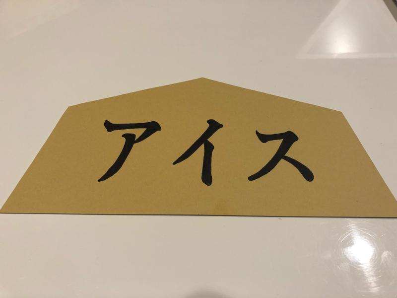 #239  棋王戦開幕記念・パフェと将棋の話