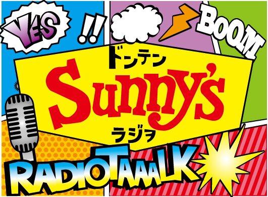 1日1度は晴れ間を聴こう~Sunny's RADIOTAAALK!!(ドンテンラジヲ)