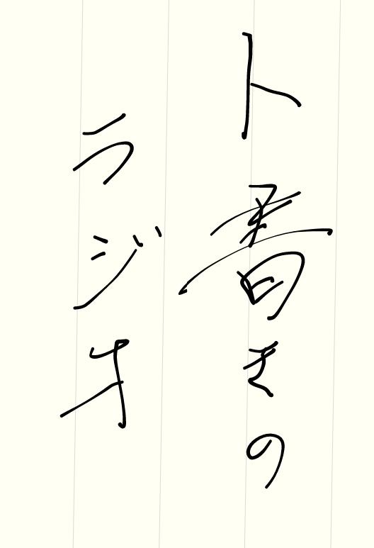 第130回.独り言ダダモレレディオ 光目覚ましinti4が人生を変える