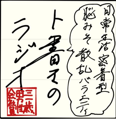 #138.ほぼ無言ラジオ12:00
