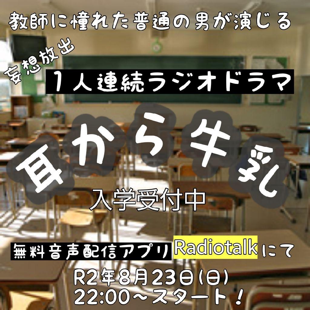 新番組CM~何も伝えないラジオドラマ「耳から牛乳」有村編~