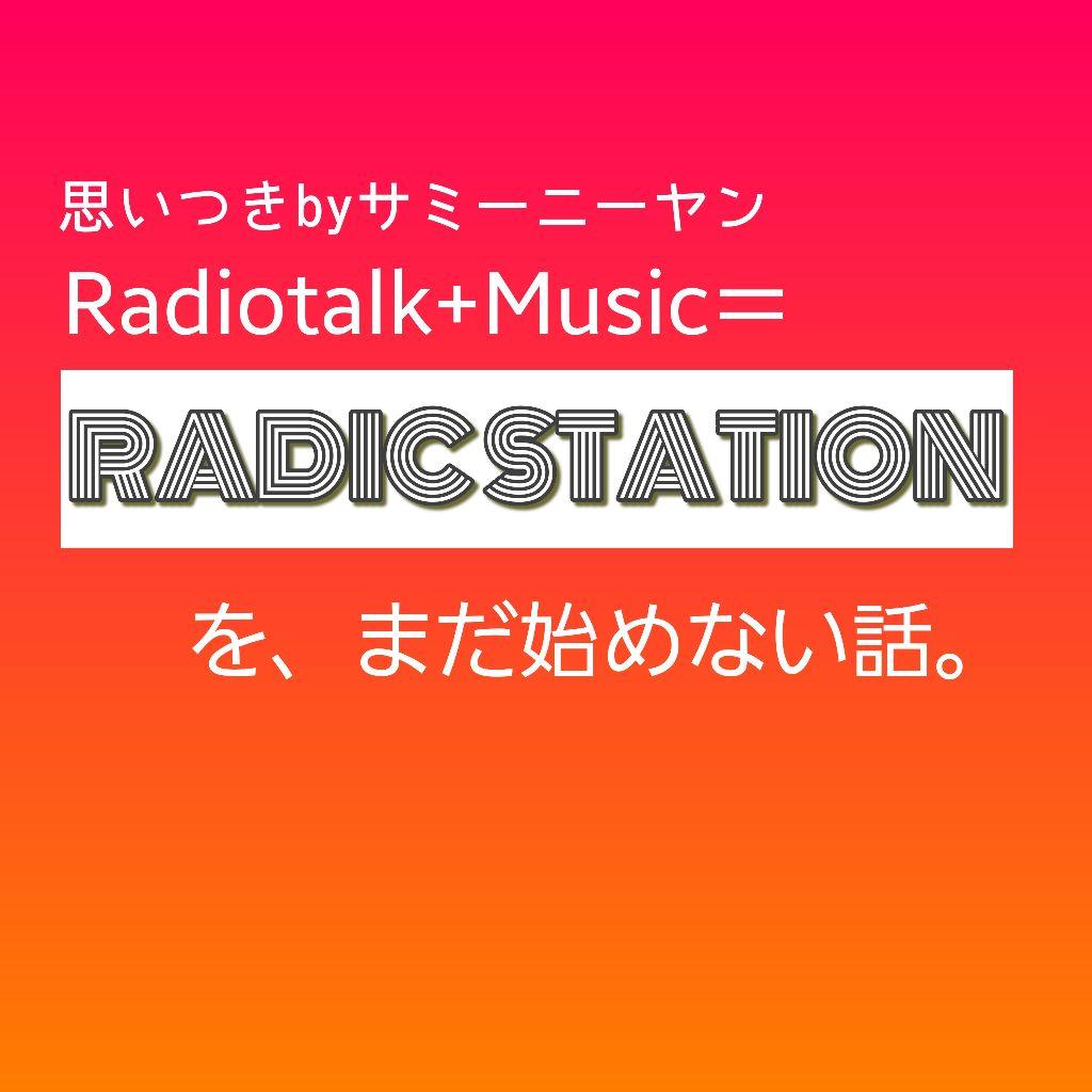 ライブ配信企画「Rasicステーション!」