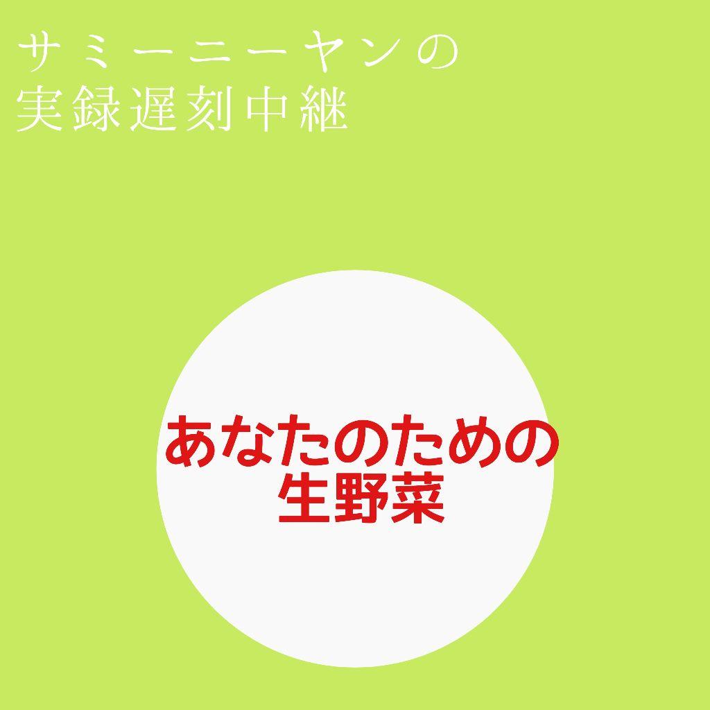サミーニーヤンの実録遅刻中継〜あなたのための生野菜