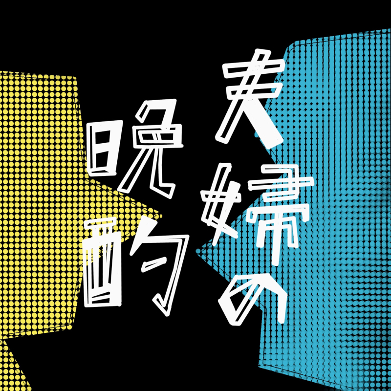38. ハネムーン黄金コース
