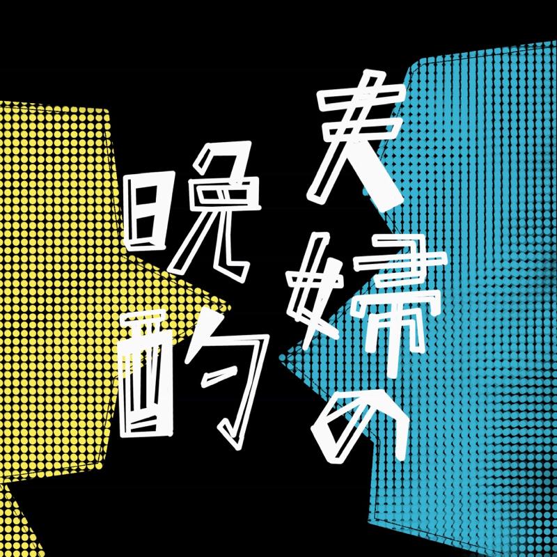 40. 眠いのは日本人だけなのか!?