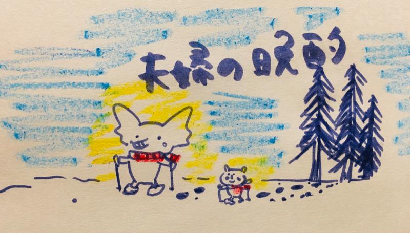 68. 北海道はでっかいどー