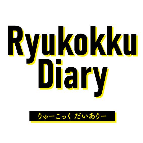 Ryukokku Diary (りゅーこっく だいありー)