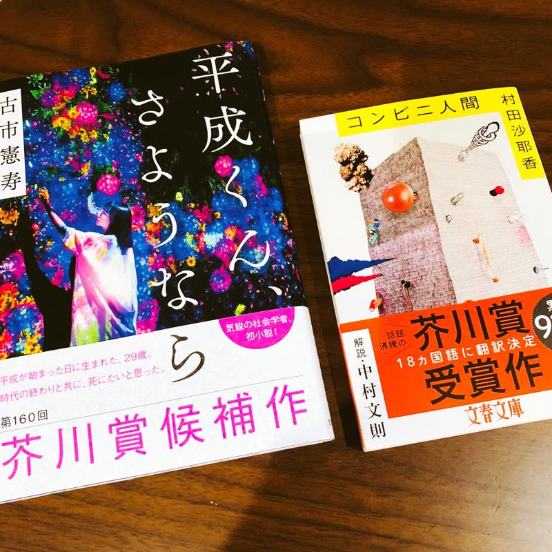 声日記「昨日買った本と読書について」