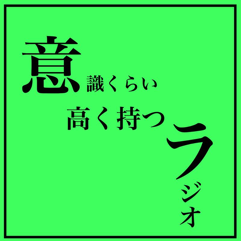 #7 セルフブランディング〜南海キャンディーズ山里さん最強説②〜