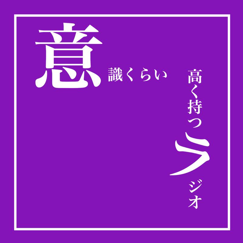 #8 セルフブランディングについて〜南海キャンディーズ山里さん最強設③〜