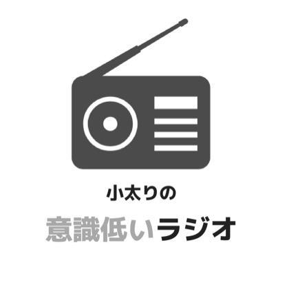 小太りの意識低いラジオ
