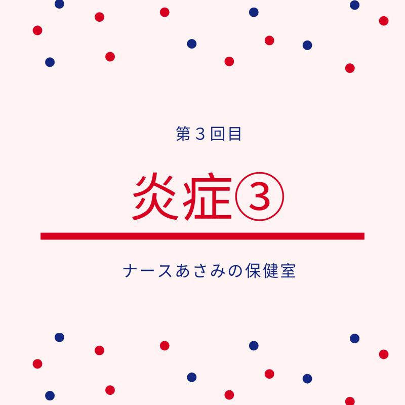 #5 炎症におけるがんパターン