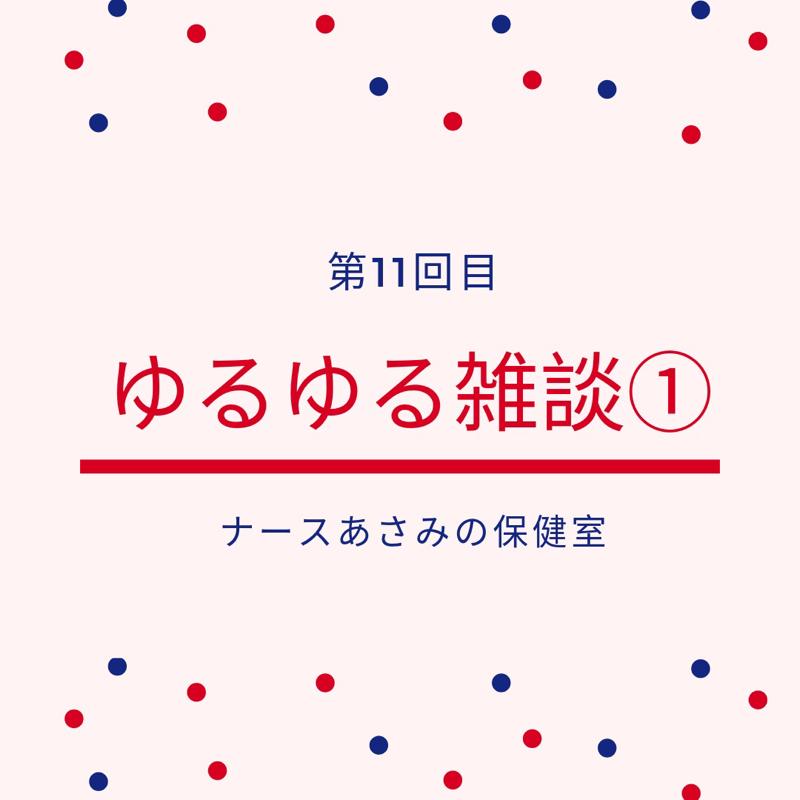 #11 ゆるゆる雑談① ~オンラインサロンの良さを伝える編~