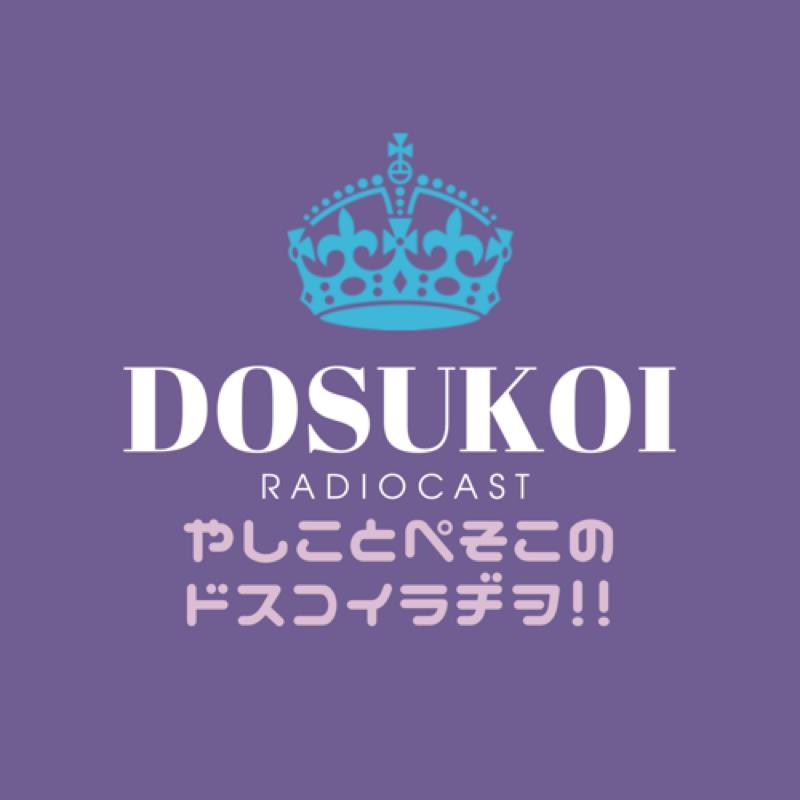#47「ドスコイラヂヲ‼︎が好きなラジオを話してみた」