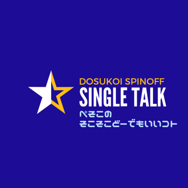 ぺそどコ#04「ぺそこの東京ディズニーリゾート・クロニクル#1」