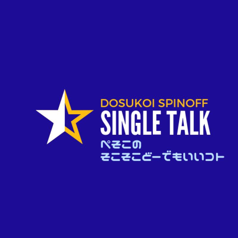 ぺそどコ#05「ぺそこの東京ディズニーリゾート・クロニクル#2」