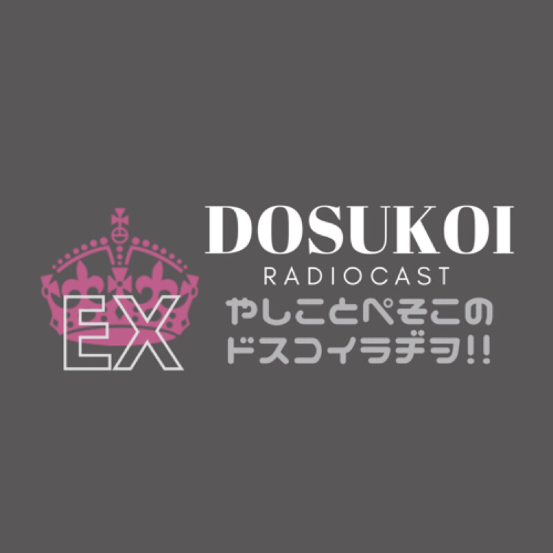EX_#3「パエリア食べながらオカ魔女会🍻」