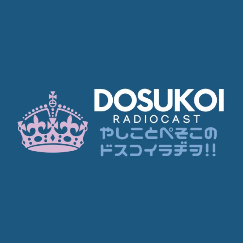 #226「ドスラヂTwitterフォロワーさんのラジオ紹介 #3」