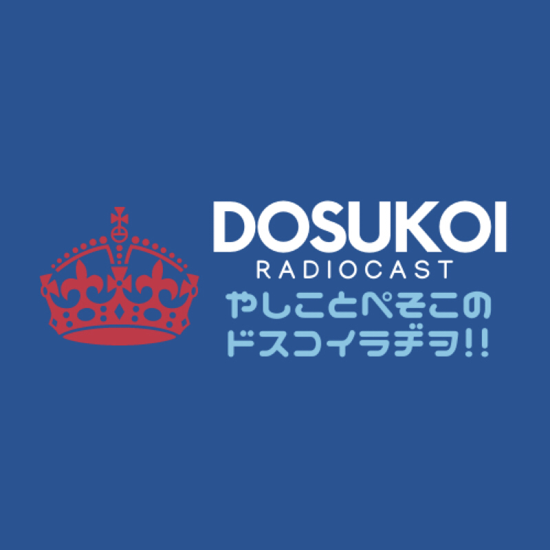 #401 ドスラヂ音楽堂 TK音楽
