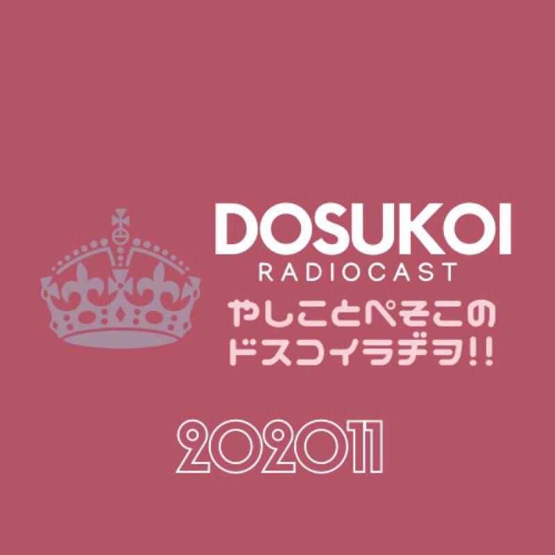 #514 ドスラヂの無法痴態⚠️50丁目