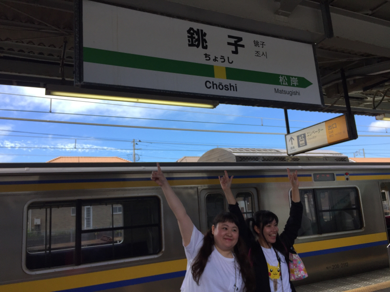 #86  銚子の旅について!の巻